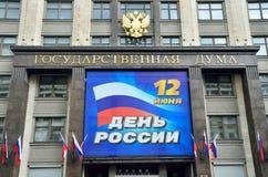 莫斯科,俄罗斯, 2017年6月, 12日,俄罗斯联邦的杜马的大厦在莫斯科 在门面机智的大横幅 库存照片