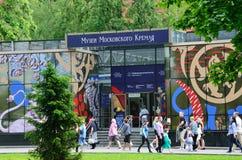 莫斯科,俄罗斯, 2017年6月, 12日,走在克里姆林宫的博物馆售票处的附近人们亚历山大的从事园艺 免版税图库摄影