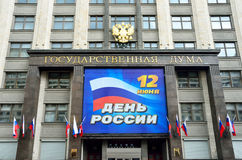 莫斯科,俄罗斯, 2017年6月, 12日,俄罗斯联邦的杜马的大厦在莫斯科 在门面机智的大横幅 免版税库存图片
