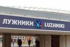 莫斯科,俄罗斯-双十国庆, 2017年:在段落上的牌对体育复合体Luzhniki 库存图片