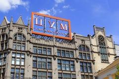 莫斯科,俄罗斯- 2018年6月03日:中央部门商店TSUM玻璃门面在莫斯科在一个晴朗的夏天早晨 库存图片