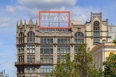 莫斯科,俄罗斯- 2018年6月03日:中央部门商店TSUM门面在蓝天背景的莫斯科 库存图片