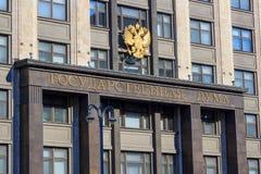 莫斯科,俄罗斯- 2018年4月15日:俄罗斯联邦会议的杜马大厦在中央莫斯科 免版税图库摄影