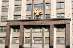 莫斯科,俄罗斯- 2018年4月15日:俄罗斯联邦杜马大厦门面在莫斯科 图库摄影