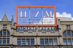 莫斯科,俄罗斯- 2018年6月03日:在中央部门商店TSUM屋顶的牌莫斯科特写镜头的在蓝天背景 库存照片