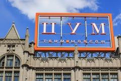 莫斯科,俄罗斯- 2018年6月03日:在中央部门商店TSUM屋顶的牌莫斯科特写镜头的在蓝天背景 免版税库存照片