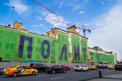 莫斯科,俄罗斯- 2018年4月30日:多科技博物馆的历史大厦的看法,在恢复下 库存照片