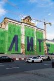 莫斯科,俄罗斯- 2018年4月30日:多科技博物馆的历史大厦的看法,在恢复下 免版税库存照片