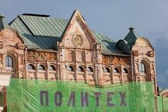 莫斯科,俄罗斯- 2018年4月30日:多科技博物馆的历史大厦的看法,在恢复下 免版税图库摄影