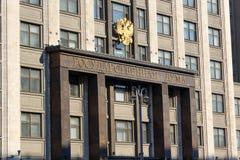 莫斯科,俄罗斯- 2018年4月15日:对俄罗斯联邦杜马大厦的大门  库存照片