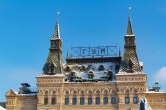 莫斯科,俄罗斯- 2018年2月01日:胶在红场的商城大厦在蓝天背景 莫斯科冬天 免版税库存图片