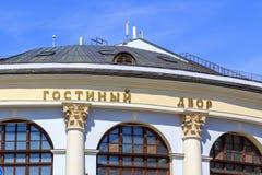 莫斯科,俄罗斯- 2018年6月03日:购物和商业中心Gostiny Dvor特写镜头门面在蓝天背景 免版税库存照片