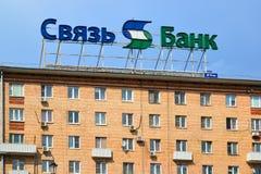 莫斯科,俄罗斯- 6月03 2016年 在房子门面的Sviaz银行标志  库存图片