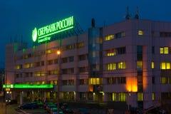 莫斯科,俄罗斯- 5月02 2016年 在高速公路热心者的Sberbank在晚上 库存图片