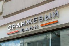 莫斯科,俄罗斯- 6月02 2016年 在Myasnitskaya街道上的银行VTB24总店 免版税库存图片