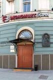 莫斯科,俄罗斯- 6月02 2016年 在Myasnitskaya街道上的经济银行 免版税图库摄影