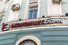 莫斯科,俄罗斯- 6月02 2016年 在Myasnitskaya街道上的经济银行 库存图片
