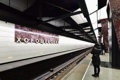 莫斯科,俄罗斯- 3月17 2018年 地铁车站Horoshevskaya内部  图库摄影