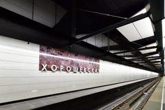 莫斯科,俄罗斯- 3月17 2018年 地铁车站Horoshevskaya内部  免版税库存照片