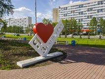 莫斯科,俄罗斯- 5月08 2018年 我爱Zelenograd -在Sosnovaya胡同的雕塑 库存照片
