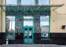 莫斯科,俄罗斯- 11月2 2017年 销售和服务办公室最短之路在商业中心偏僻寺院广场 免版税库存图片