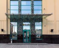 莫斯科,俄罗斯- 11月2 2017年 销售和服务办公室最短之路在商业中心偏僻寺院广场 图库摄影