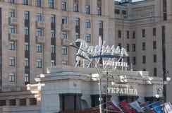 莫斯科,俄罗斯- 9月23 2015年 旅馆拉迪森皇家旅馆,七个斯大林摩天大楼之一 免版税图库摄影