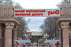 莫斯科,俄罗斯- 2017年4月17日:在冥想的门的一个标志名字 免版税库存图片