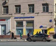 莫斯科,俄罗斯- 2016年3月14日 在庭院圆环的军事与工业间的银行 库存照片