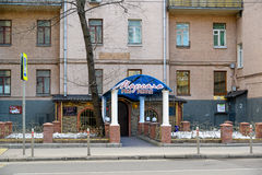 莫斯科,俄罗斯- 2016年3月14日 在街道Novoryazanskaya上的餐馆马尔萨拉 免版税库存照片