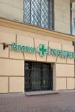 莫斯科,俄罗斯- 2016年3月14日 网络药房低价Gorzdrav 免版税库存图片