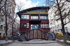 莫斯科,俄罗斯- 2016年3月14日 餐馆在Zemlyanoi Val街道上的巴库大道 免版税图库摄影