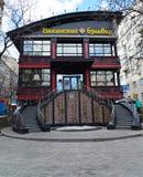 莫斯科,俄罗斯- 2016年3月14日 餐馆在Zemlyanoi Val街道上的巴库大道 免版税库存图片