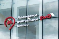 莫斯科,俄罗斯10月01日 2016年 Likhobory -在莫斯科中央圆环的驻地 免版税库存照片