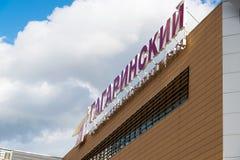 莫斯科,俄罗斯- 11月01 2016年 购物和娱乐复合体加加林 免版税图库摄影
