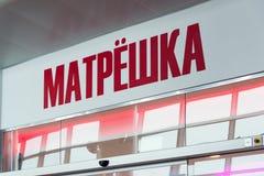 莫斯科,俄罗斯- 10月31 2016年 Matryoshka -企业休息室在谢列梅机场 免版税图库摄影