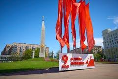 莫斯科, 2018年5月, 09日:伟大的爱国战争纪念碑致力了伟大胜利天5月9日 与星、工作者雕象和fl的Stela 免版税库存图片