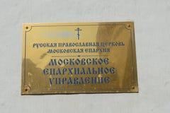 莫斯科主教管理 库存照片
