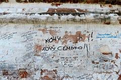 莫斯科 Naprudnaya塔在Novodevichy女修道院 角落 来回 Sofina 愿望墙壁  要求幸福 免版税库存图片