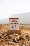 著名白色和红色路标,摩洛哥 库存图片