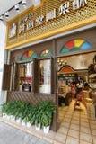 著名huangyuantang菠萝蛋糕商店 免版税库存图片