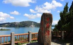 著名sunmoonlake台湾 图库摄影