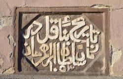 蒂米什瓦拉阿拉伯人文本 库存照片