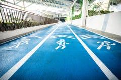 蓝色具体跑道、走道和跑步的方式 免版税库存图片