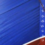 蓝色木小船细节 库存照片