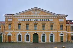 薄菏在彼得和保罗堡垒在圣彼得堡,俄罗斯 免版税库存照片