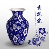 藏青色中国瓷花瓶金瓜螺旋藤花 库存例证