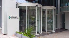 街道与中国农业银行商标的标志板 编译的现代办公室 社论3D翻译 免版税库存照片