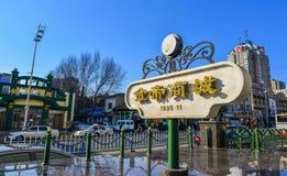 街道在哈尔滨,中国 库存照片