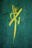 街道画徽标 免版税库存照片